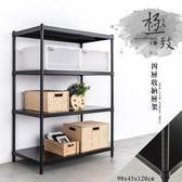 【dayneeds】極致工藝 90X45X120cm 四層烤漆黑鐵板收納層架