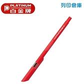 PLATINUM 白金B-7 紅色0.7原子筆 1支