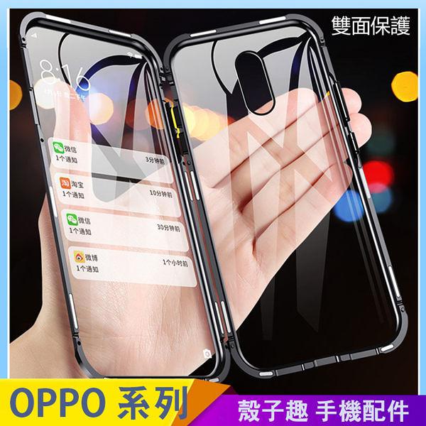 萬磁王雙面磁吸 OPPO Realme5 pro Realme3 pro 手機殼 透明背板 鋼化玻璃 金屬邊框 全包邊防摔殼