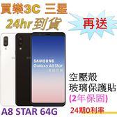 現貨 三星 A8 Star 雙卡手機 64G,送 空壓殼+玻璃保護貼+延保一年,24期0利率,samsung 聯強代理