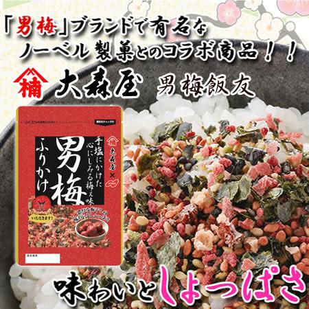 日本 大森屋 男梅飯友 35g 拌飯料 飯友 茶泡飯 調味料