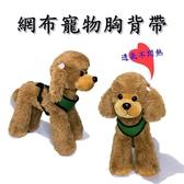 【JIS】LF005 寵物胸背帶 網布遛狗項圈 透氣胸背帶 狗狗外出背帶 頸圈 項圈 牽引繩 狗狗胸帶