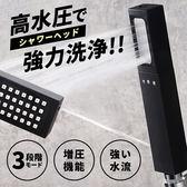 《超強水柱!三段出水》日本淨潔花灑蓮蓬頭 加壓蓮蓬頭 省水蓮蓬頭 洗澡蓮蓬頭 淋浴龍頭 花灑