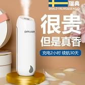 自動噴香機衛生間廁所室內家用酒店擴香機香氛機充電精油器香薰機9 幸福第一站