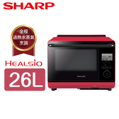 SHARP夏普 26L HEALSIO水波爐 AX-AS6T(R)