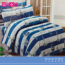 【貝淇小舖】柔細纖維印染 / 揚帆啟航 (雙人加大床包+2枕套)共三件組