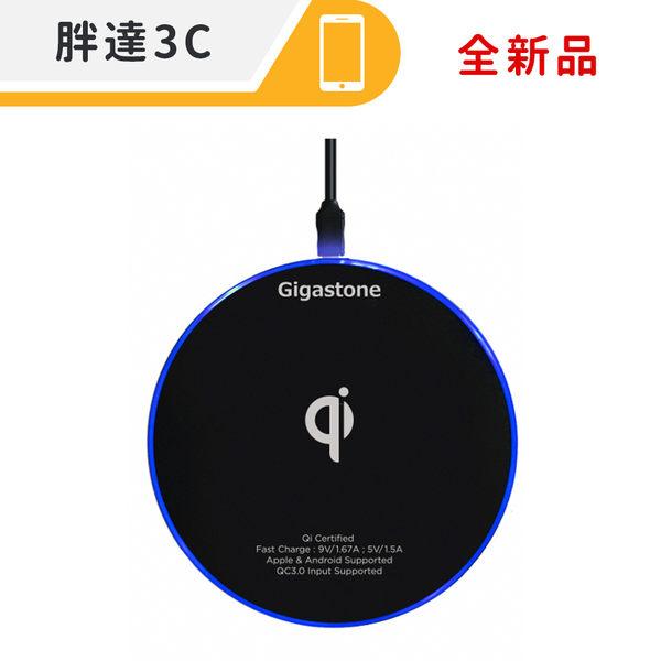 ☆胖達3C☆全新公司貨 Gigastone GA9600 黑 無線充電盤 9V 支援閃充/快充 Android/IOS