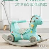 木馬兒童搖馬玩具寶寶搖搖馬嬰兒大號兩用1-2-6周歲帶音樂騎馬車TT1372『麗人雅苑』