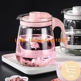 耐高溫玻璃冷水壺家用涼水壺扎壺套裝耐熱大容量茶果汁壺【白嶼家居】
