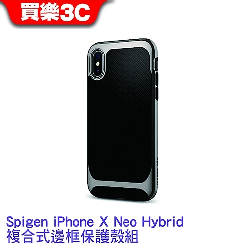 Spigen iPhone X Neo Hybrid 複合式邊框保護殼組 SGP iPhone XS