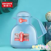 DAYDAYS保溫水壺家用熱水瓶玻璃內膽保溫瓶暖瓶小暖壺保溫壺家用 九折鉅惠