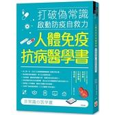 人體免疫抗病醫學書:打破偽常識, 啟動防疫自救力