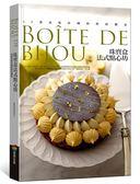 (二手書)珠寶盒法式點心坊:40道品味法國的烘焙饗宴