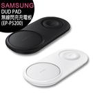 SAMSUNG DUD PAD (EP-P5200) 無線閃充充電板(雙座充)◆售完為止