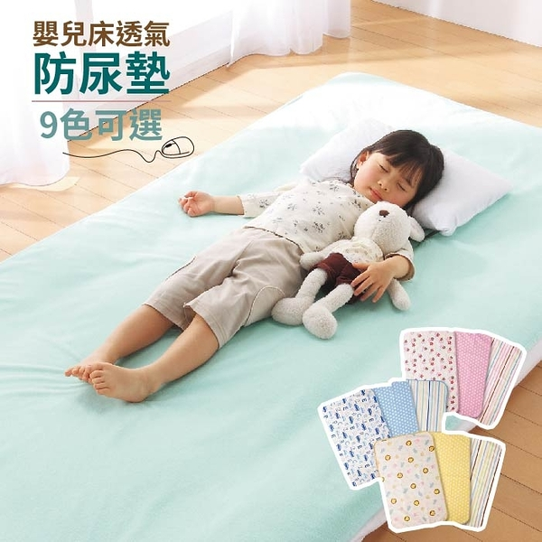 日本 嬰兒床 防水床墊 防尿墊 超透氣純棉毛巾面料(產褥墊 防水墊)120*70cm (原廠包裝)【JA0037】