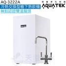 《沛宸Aquatek》AQ-3222A廚下冷熱交換型雙溫飲水機【無鉛銅雙溫出水開關】【一級節能】【贈安裝】