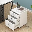 行動櫃 木質辦公櫃落地式文件櫃帶鎖三抽屜資料櫃儲物行動矮櫃桌下小櫃子T
