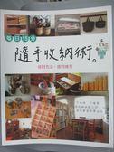 【書寶二手書T1/設計_YBW】每日15分隨手收納術_主婦與生活社