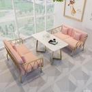 餐廳沙發奶茶店沙發桌椅組合網紅簡約休閒洽談餐飲甜品餐廳咖啡廳商用卡座LX 智慧 618狂歡