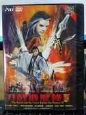 挖寶二手片-U01-039-正版DVD-布袋戲【霹靂兵燹之刀戟戡魔錄Ⅱ 第1-40集 8碟】-