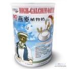 【買1罐送1罐】自然時記生機高鈣植物奶(850g/罐*2罐入)~年節附贈禮袋