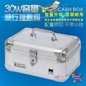 收銀箱 F30 鋁合金多功能收銀箱收銀盒手提金庫錢箱財務收款箱T