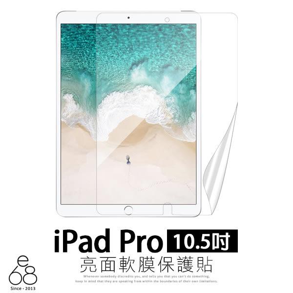 亮面高清保護貼 Apple iPad Pro (2017) 10.5吋 保貼 軟膜 一般亮面螢幕貼 平板