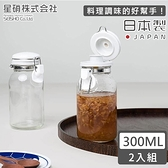 【日本星硝】日本製透明玻璃扣式保存瓶/調味料罐300ML-2入組