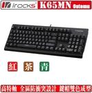 [地瓜球@] 艾芮克 irocks K65MN Outemu 機械式 鍵盤 高特軸 茶軸 青軸 紅軸