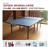 乒乓球桌乒乓球台室外家用標準室內可摺疊式行動式兵乓球桌 NMS生活樂事館