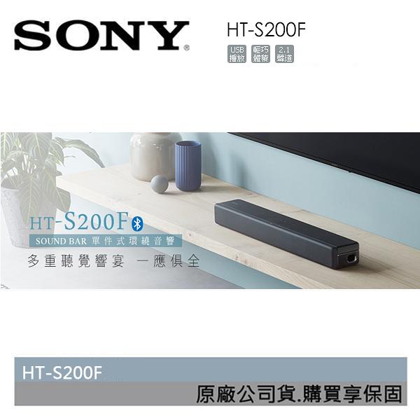【限時加購價+分期0利率】SONY HT-S200F 單件式 環繞 家庭劇院 SOUNDBAR 公司貨