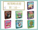 【KANGA GAMES】買二送一 精選輕策略 家庭益智派對桌上遊戲