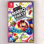 【NS原版片 可刷卡】☆ Nintendo Switch 超級瑪利歐派對 ☆中文版全新品【台中星光電玩】