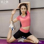 瑜伽服套裝 運動套裝女健身房跑步速幹專業短袖性感背心瑜珈服夏季 LJ2300『科炫3C』
