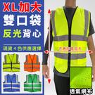 透氣布 反光衣 (2口袋) 多尺碼 反光背心 工程背心 客製化 LOGO 反光 救護 義交 警消【塔克】