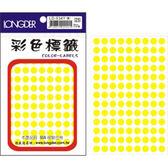 【龍德 LONGDER】LD-534-Y 螢光黃 圓標籤 8mm/936pcs(20包/盒)