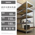 鍍鋅免螺絲角鋼 (2x5x6_5層) 鐵架 金屬架 五層架 桌上架【空間特工】Z2050651