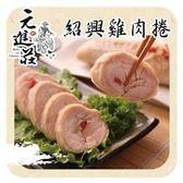 元進莊.紹興雞肉捲(375g/份,共兩份)