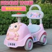 諾洋兒童手推扭扭車寶寶溜溜滑行車1-3-5歲四輪音樂妞妞車學步車