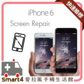 【愛拉風 】台中 iphone維修 可刷卡分期 iPhone6 玻璃破裂 換螢幕 更換外屏玻璃 螢幕維修 非總成