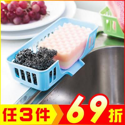 炫彩廚房洗碗海綿水槽瀝水收納籃架(2入) 顏色隨機【AE04224-2】聖誕節交換禮物 99愛買生活百貨