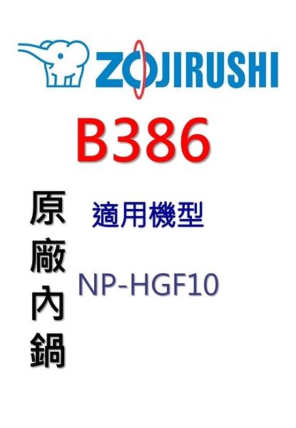 【原廠公司貨】象印 B386 原廠原裝6人份內鍋黑金剛。可用機型:NP-HGF10