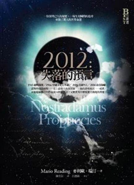 (二手書)2012:失落的預言