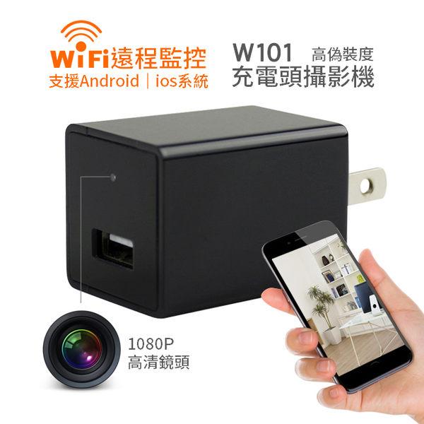 【辦案神器】W101無線WIFI插座針孔攝影機充電頭針孔攝影機遠端竊聽器監聽器/非電競電腦