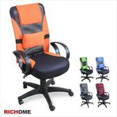 【RICHOME】米娜網布D型辦公椅-橘色