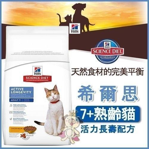『寵喵樂旗艦店』希爾思-成貓7歲以上活力長壽(雞肉)10kg [10311HG]