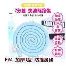 【飛兒】安全防護!EVA 加厚型 防撞邊條 U型 防撞海綿 防撞邊條 SGS 合格檢驗 防撞泡棉 3M背膠 1