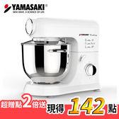 [週年慶]山崎抬頭式專業攪拌機 SK-9980SP (分期0利率)(送料理秤)
