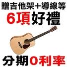 Martin DJR 38吋全單板小吉他(DJRE)Dreadnought Junior 可插電木吉他/全單板 附原廠吉他袋