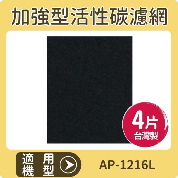適用 COWAY AP-1216L 清淨機 加強型活性碳濾網 一年份4片裝